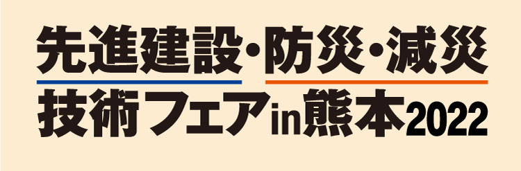先進建設・防災・減災技術フェアin熊本